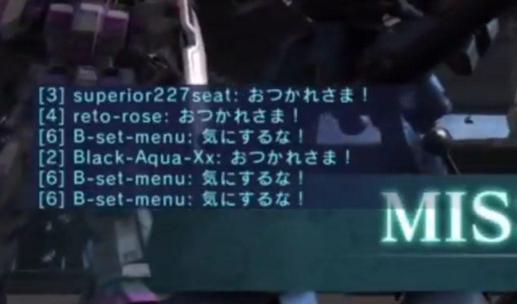 バトオペ2 晒し B-set-menu 煽りチャット3
