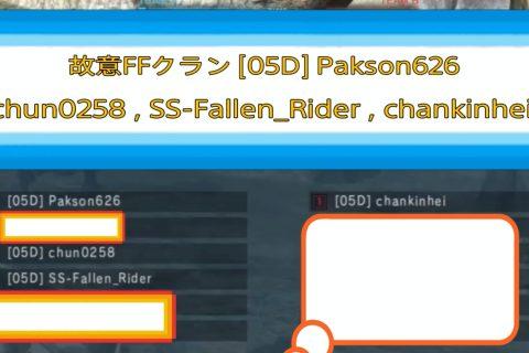 バトオペ2 クラン[05D] Pakuson626, chun0258,SS-Fallen_Rider,chankinhei 粘着FF 故意FF