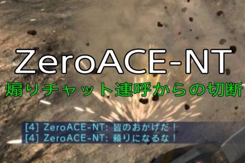 バトオペ2 ZeroACE-NT