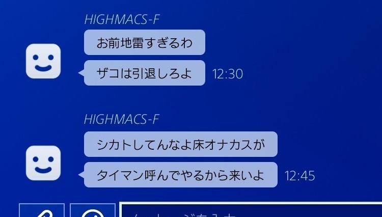 バトオペ2 捏造さらし HIGHMACS-F ファンメ 暴言