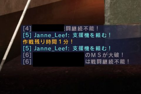 バトオペ2 晒し 煽りチャット Janne_Leef