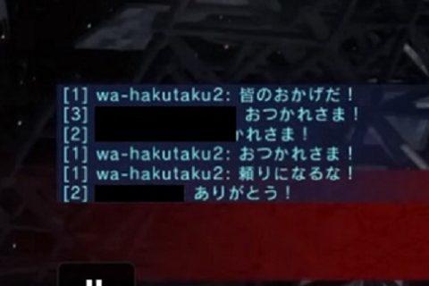 バトオペ2晒し wa-hakutaku2 煽りチャット連呼