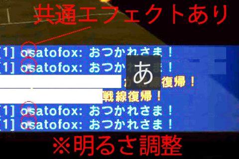 osatofox バトオペ2 捏造晒し画像