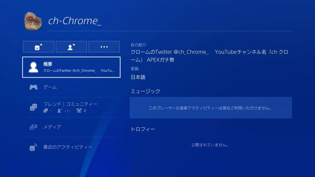 バトオペ2 晒し クランSmP ch-Chrome_ プロフィール