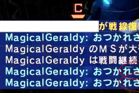 MagicalGeraldy バトオペ2 晒し画像