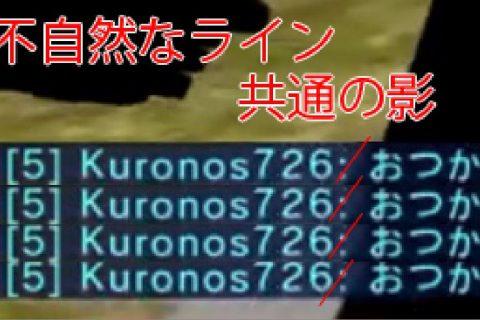 kuronos726 バトオペ2 捏造晒し画像