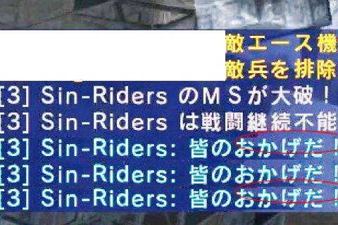 Sin-Riders バトオペ2 捏造晒し画像