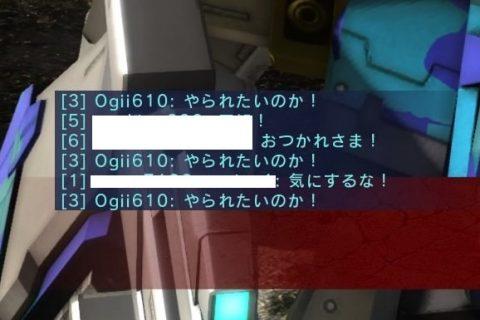バトオペ2 晒し Ogii610 煽りチャット