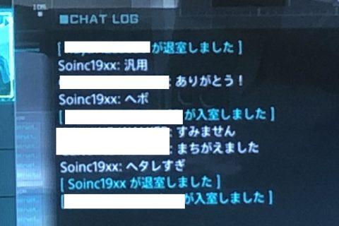 バトオペ2 晒し Soinc19xx 暴言