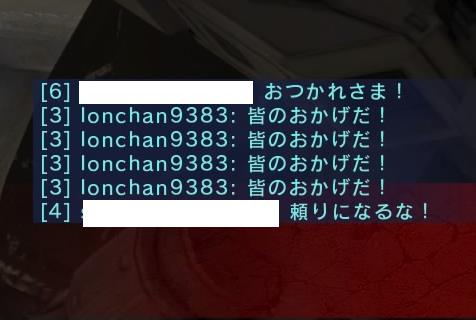 バトオペ2 晒し lonchan9383 煽りチャット (1)