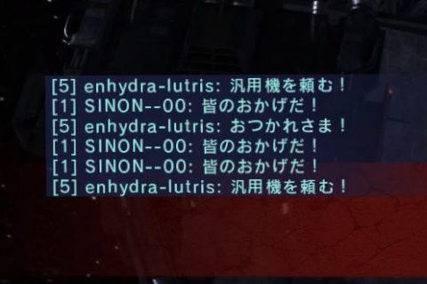 enhydra-lutris 煽りチャット
