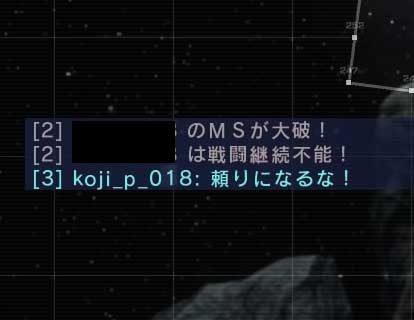 Koji_p_018-煽りチャット