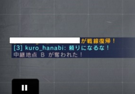 バトオペ2 晒し kuro_hanabi 煽りチャット