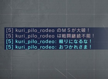 バトオペ2 晒し kuri_pilo_rodeo 煽りチャット0