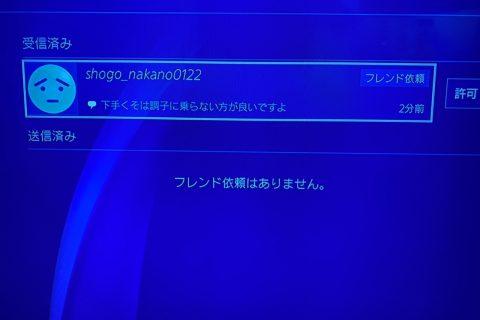 shogo_nakano0122 ファンメ 暴言