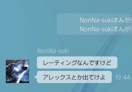 NonNa-suki ファンメ 暴言