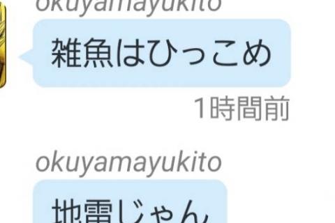 okuyamayukito ファンメ