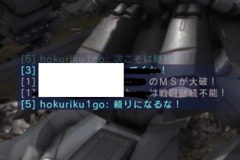 バトオペ2 hokuriku1go 煽りチャット