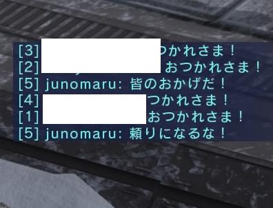 junomaru 煽りチャット