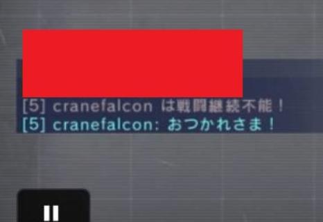 cranefalcon 煽りチャット 故意FF