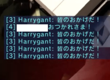 Harrygant 煽りチャット 放置捨てゲー