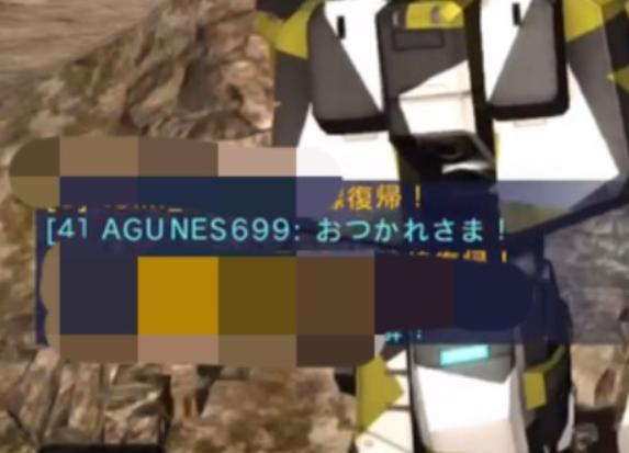 AGUNES699 捨てゲー 煽りチャット 歩兵放置