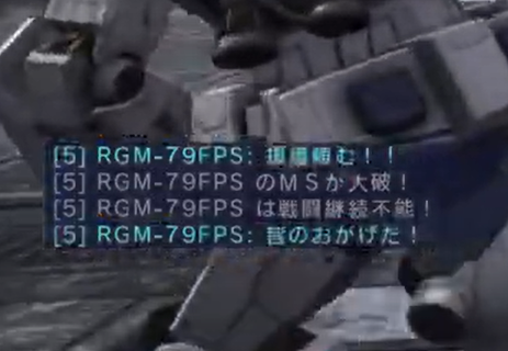 RGM-79FPS 煽りチャット